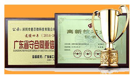 深圳重合同守信用信譽(yu)單位