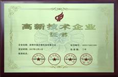 壹芯微(wei)高新(xin)技術(shu)企業證書