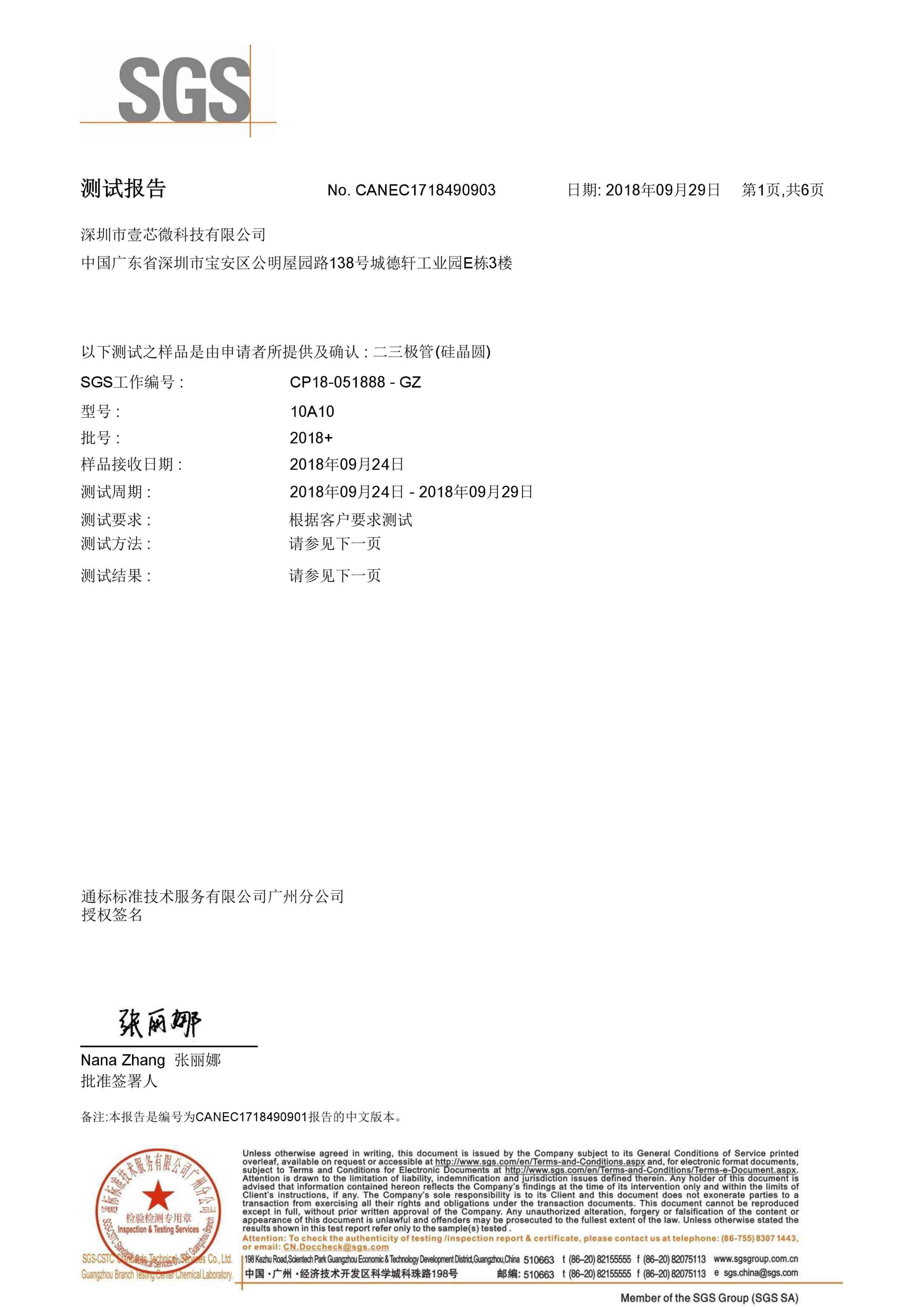 壹芯微(wei)SGS中文(wen)測試報(bao)告